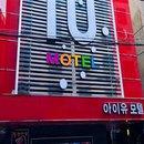 IU Motel(IU Motel)