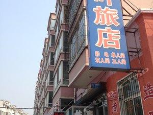 新民紅葉旅店