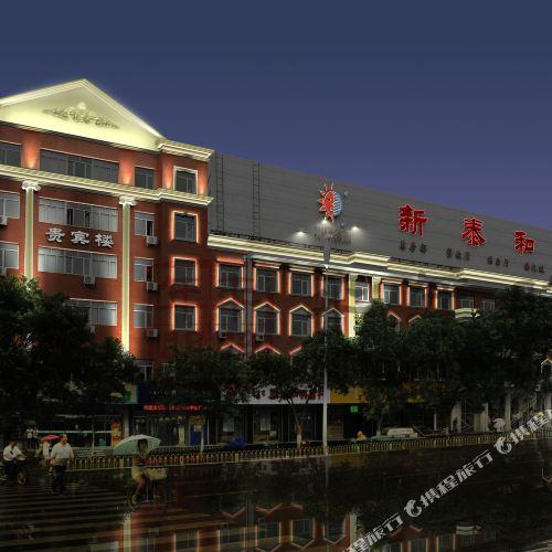 Xintaihe Hotel