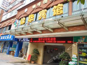 安岳錦華賓館
