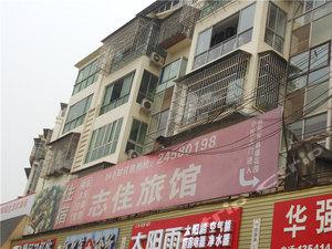 安岳志佳旅館