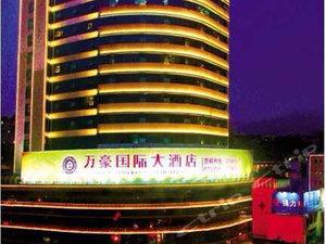 福安萬豪國際大酒店
