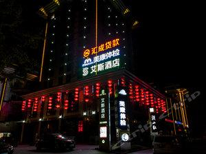 艾斯酒店(漢中茶城店)