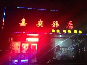 新民嘉奕旅店