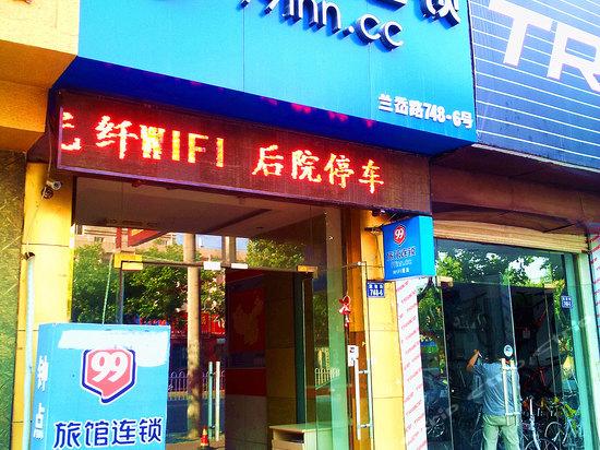 99旅馆连锁(即墨宝龙城市广场店)