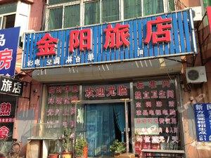 新民金陽旅店