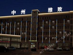中州雅致酒店(開封清明上河園店)