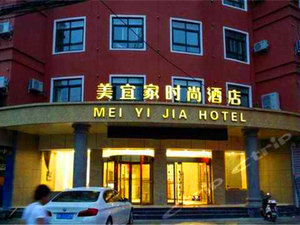 美宜家連鎖酒店(禹州藥城路店)