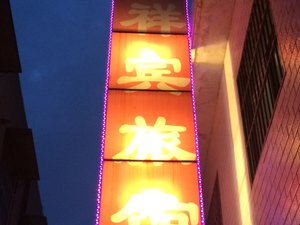 洛川祥賓旅社