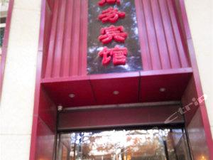 志丹新悅商務賓館