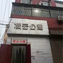 禹州凌云公寓