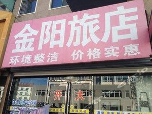 金陽旅店(新民湖畔花園店)