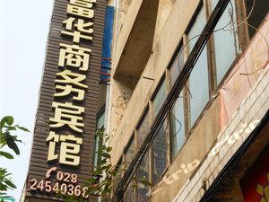 安岳富華商務賓館