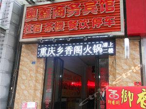 安岳奧鑫商務酒店