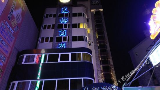 Hua-Xiang Hotel