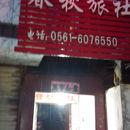 濉溪春秋旅社