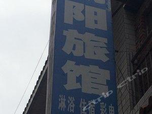 洛川朝陽旅館