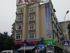 威遠興龍商務賓館
