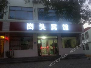 靈壽崗頭賓館