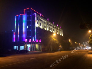 江山紫晶大酒店