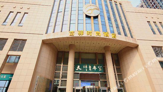 FX 호텔 톈진 빈장루점