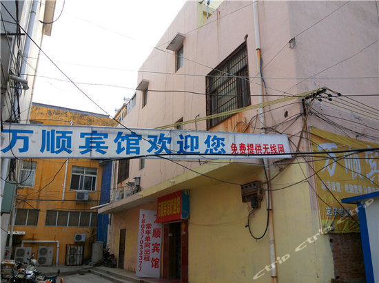 万顺宾馆(永城汽车站店)