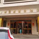 神木金華聖都商務酒店