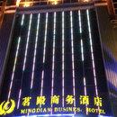 安溪茗殿商務酒店