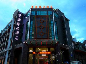 景德鎮景瀾臻品酒店