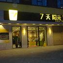 7天連鎖酒店(興安樂滿地店)
