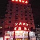 東莞金灣酒店