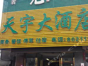 明光天宇大酒店