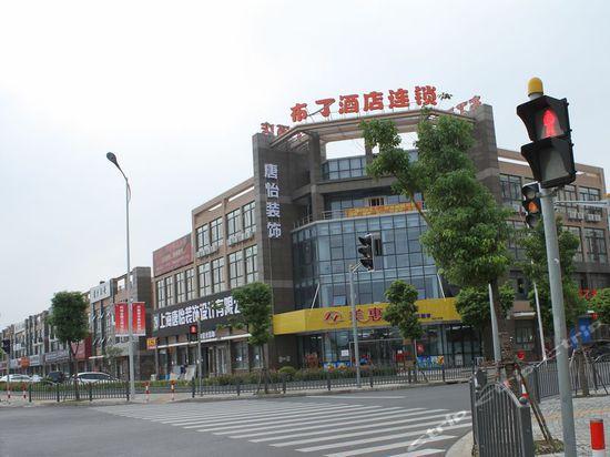 >布丁酒店(上海浦东机场野生动物园大学城店)外观 /a