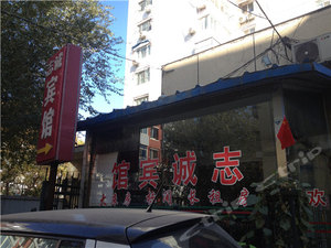 求在北京师范大学附近住宿地点