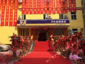 7天連鎖酒店(銅陵步行街店)