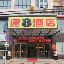 速8酒店(如皋海陽路店)