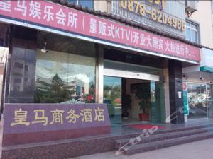 大姚皇馬商務酒店