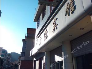 大姚鑫源賓館