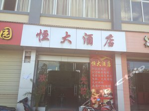 大姚恒大酒店