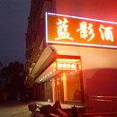 衡陽藍影酒店