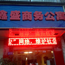 涇陽鑫盛商務公寓