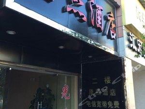 大姚隆熙酒店
