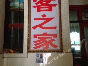 涇陽金柳旅社