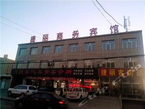 神木捷麗商務賓館