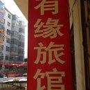 古交有緣旅館