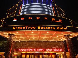 新余格林東方大酒店