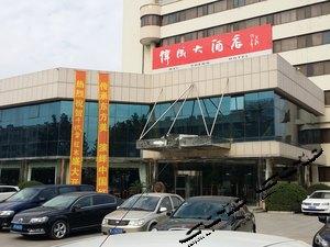 臨朐偉成大酒店