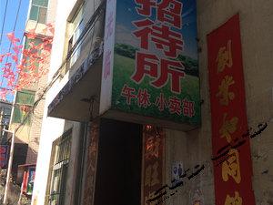 古交健龍招待所