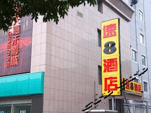 速8酒店(呂梁世紀廣場店)