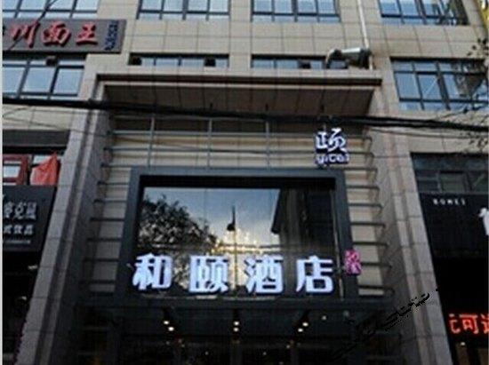 延安大学和颐酒店
